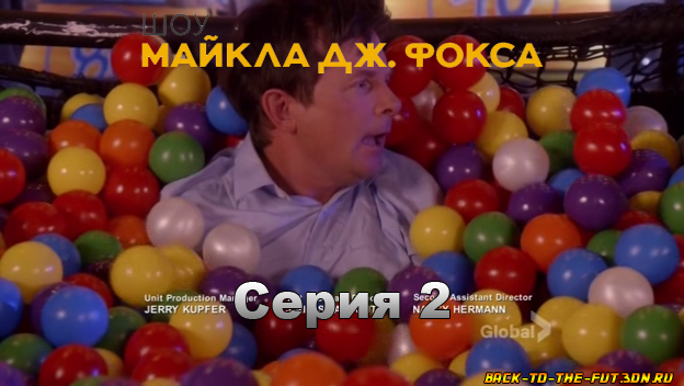 2 серия Шоу Майкла Дж. Фокса (The Michael J. Fox Show) - Neighbor на русском