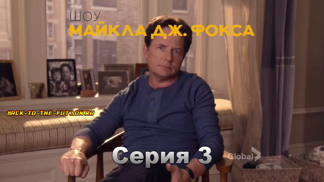3 серия Шоу Майкла Дж. Фокса (The Michael J. Fox Show) - Art на русском