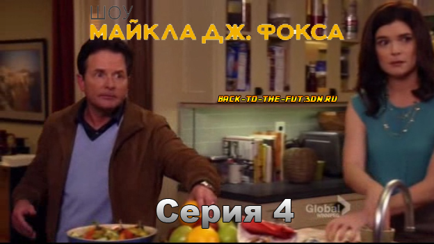 4 серия Шоу Майкла Дж. Фокса (The Michael J. Fox Show) - Hobbies на русском