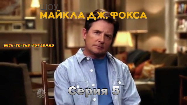 5 серия Шоу Майкла Дж. Фокса (The Michael J. Fox Show) - Interns на русском