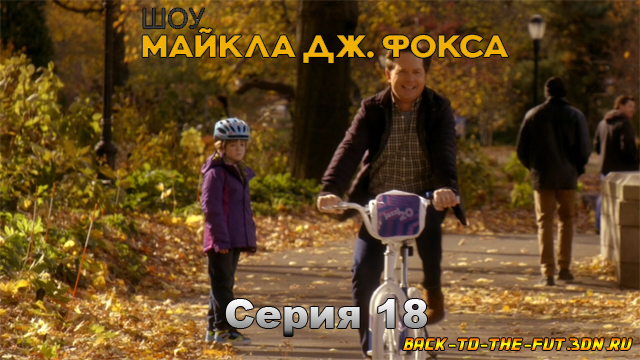 18 серия Шоу Майкла Дж. Фокса (The Michael J. Fox Show) - Biking на русском