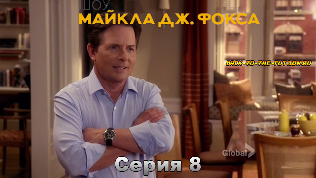 8 серия Шоу Майкла Дж. Фокса (The Michael J. Fox Show) - Bed Bugs с субтитрами