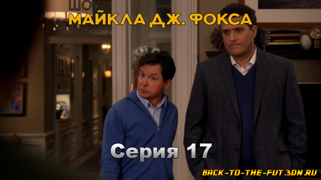 17 серия Шоу Майкла Дж. Фокса (The Michael J. Fox Show) - Co-Op на русском