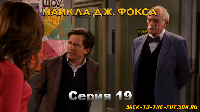 19 серия Шоу Майкла Дж. Фокса (The Michael J. Fox Show) - Health на русском