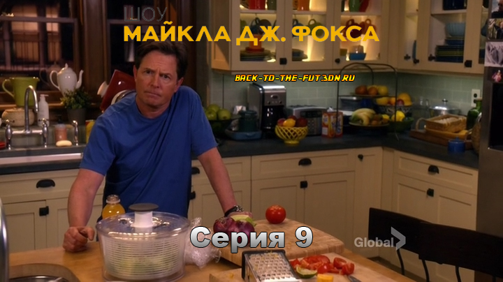 9 серия Шоу Майкла Дж. Фокса (The Michael J. Fox Show) - Homecoming на русском