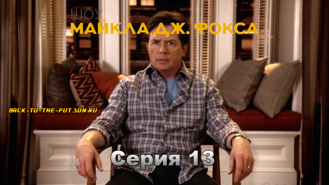 13 серия Шоу Майкла Дж. Фокса (The Michael J. Fox Show) - Secret с субтитрами