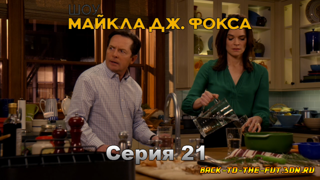21 серия Шоу Майкла Дж. Фокса (The Michael J. Fox Show) - Dinner на русском
