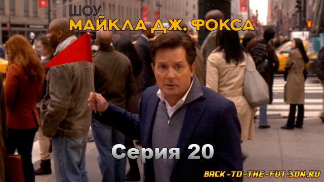 20 серия Шоу Майкла Дж. Фокса (The Michael J. Fox Show) - Brandon на русском