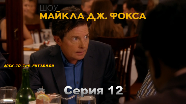 12 серия Шоу Майкла Дж. Фокса (The Michael J. Fox Show) - Party на русском