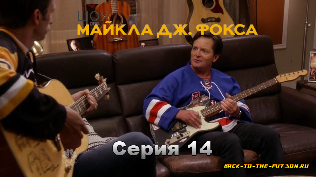 14 серия Шоу Майкла Дж. Фокса (The Michael J. Fox Show) - Couples на русском