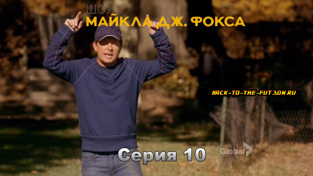 10 серия Шоу Майкла Дж. Фокса (The Michael J. Fox Show) - Thanksgiving на русском