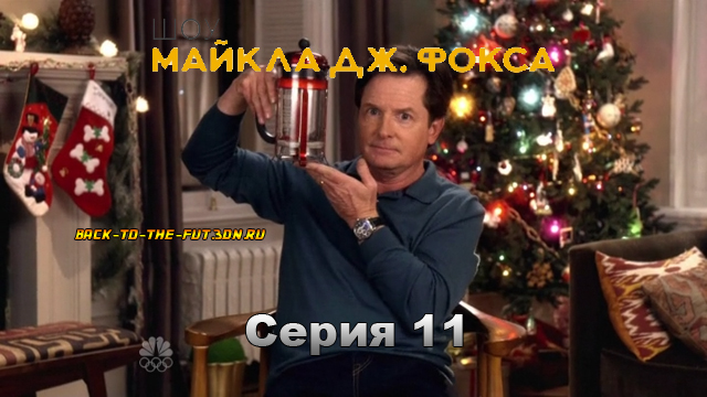 11 серия Шоу Майкла Дж. Фокса (The Michael J. Fox Show) - Christmas с субтитрами