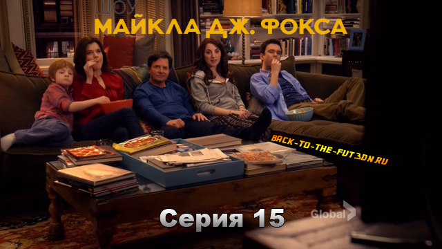 15 серия Шоу Майкла Дж. Фокса (The Michael J. Fox Show) - Sochi на русском